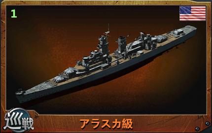 戦艦帝国」 ☆5巡洋戦艦『アラス...