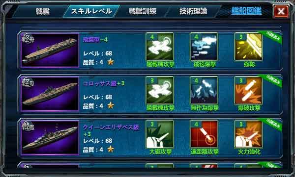 戦艦帝国スキルマニュアル