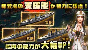 戦艦帝国 支援艦