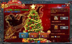 戦艦帝国 クリスマス交換イベント