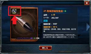 戦艦帝国 パーツの進化