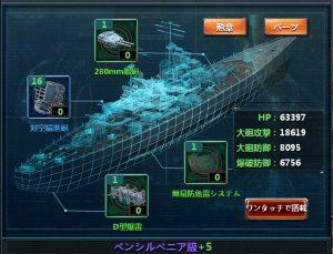 戦艦帝国 開発 開放