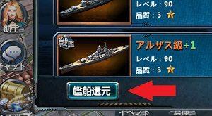 戦艦帝国 艦船還元
