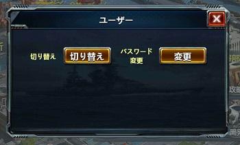 戦艦帝国 パスワード変更