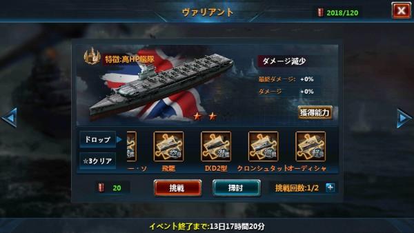 戦艦帝国 アップデート