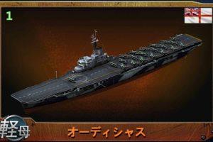 戦艦帝国」 ☆5オレンジ航空母艦...