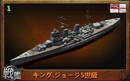 戦艦帝国」 ☆5戦艦『キングジョ...