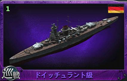 戦艦帝国」 ☆4巡洋戦艦『ドイッチュラント級』のステータスと評価 ...